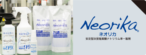 安定型次亜塩素酸ナトリウム単一製剤 ネオリカ