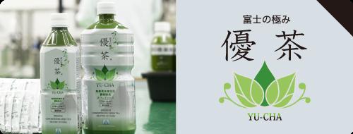 富士の極み 優茶